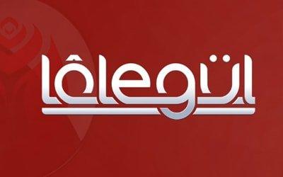 Lâlegül TV Çağrı Merkezi İletişim Telefon Numarası